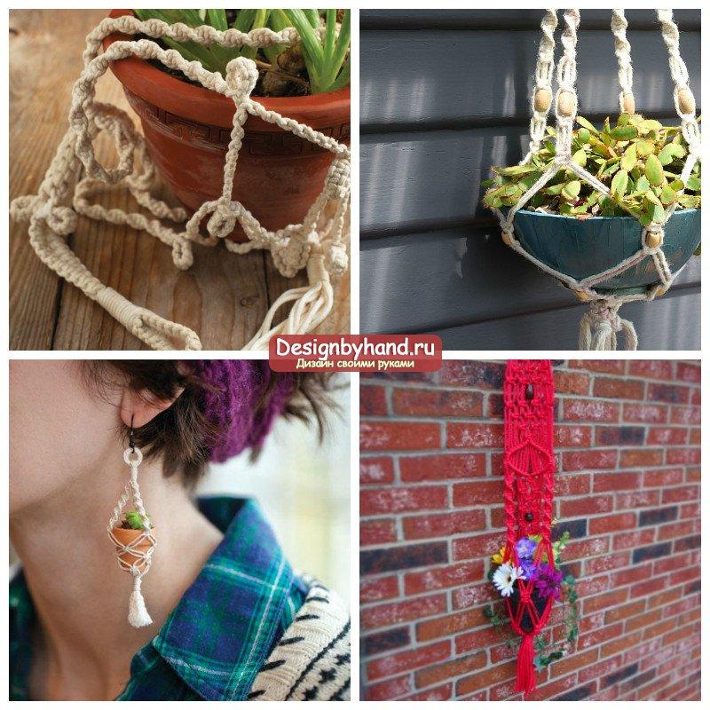 Макраме: кашпо для цветов. Пошаговые мастер-классы и идеи для плетения