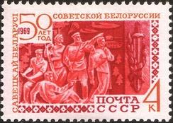 50 лет Советской Белоруссии— советская почтовая марка, 1969
