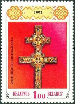 Крест Евфросинии Полоцкой на почтовой марке Белоруссии, 1992 год